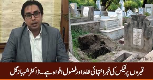 Dr. Shahbaz Gill Rebuts News About Tax on Graves