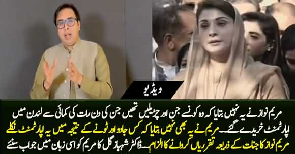 Dr Shahbaz Gill's Reply to Maryam Nawaz's Allegations on PM Imran Khan