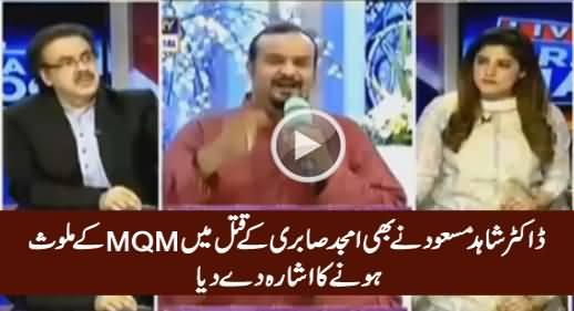 Dr. Shahid Masood Hints That MQM Is Involved in Amjad Sabri's Killing