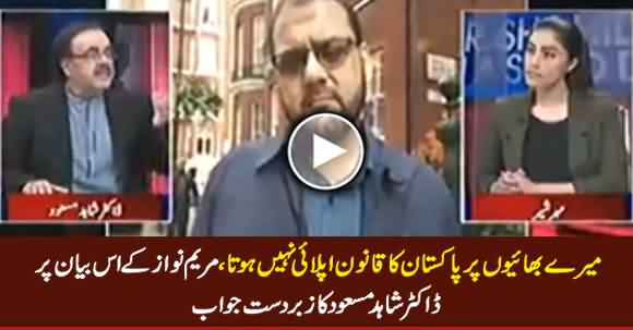 Dr. Shahid Maood's Befitting Reply on Maryam's Statement