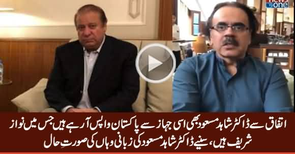 Dr. Shahid Masood Also in Same Flight With Nawaz Sharif - Watch His Exclusive Message