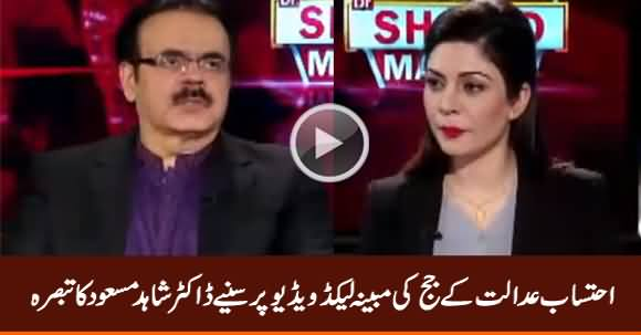 Dr. Shahid Masood Analysis on Alleged Leaked Video of Accountability Court Judge
