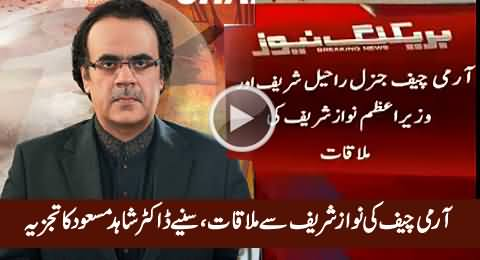 Dr۔ Shahid Masood Analysis on Army Chief And PM Nawaz Sharif's Meeting