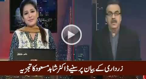 Dr. Shahid Masood Analysis on Asif Zardari's Latest Statement