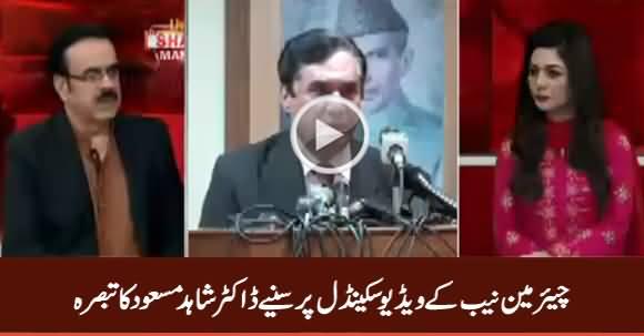 Dr. Shahid Masood Analysis on Chairman NAB's Video Scandal