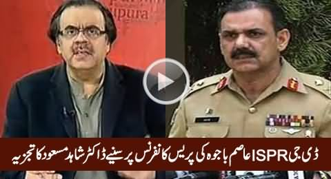 Dr. Shahid Masood Analysis on DG ISPR Lt. General Asim Bajwa's Press Conference