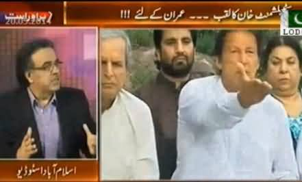 Dr. Shahid Masood Analysis on ECP's Order to Open Constituencies According to Imran Khan's Petition