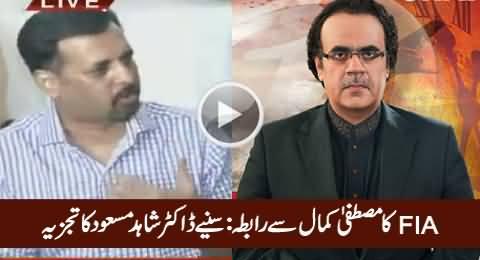 Dr. Shahid Masood Analysis On FIA Contacts Mustafa Kamal