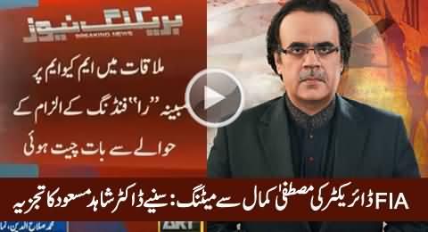 Dr. Shahid Masood Analysis on FIA Director Shahid Hayat Meeting with Mustafa Kamal