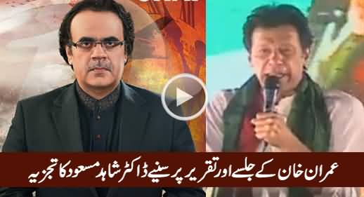 Dr. Shahid Masood Analysis on Imran Khan's Jalsa & Speech in Lahore