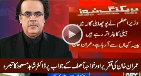 Dr. Shahid Masood Analysis on Imran Khan's Speech & Khawaja Asif's Reply
