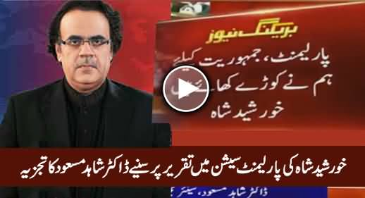 Dr. Shahid Masood Analysis on Khursheed Shah's Speech in Joint Session of Parliament