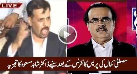 Dr. Shahid Masood Analysis on Mustafa Kamal After the Press Conference