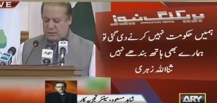 Dr. Shahid Masood Analysis on PM Nawaz Sharif's Today's Meeting