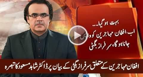 Dr. Shahid Masood Analysis On Sarfaraz Bugti's Statement About Afghan Refugees