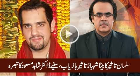 Dr. Shahid Masood Analysis on The Recovery of Salman Taseer's Son