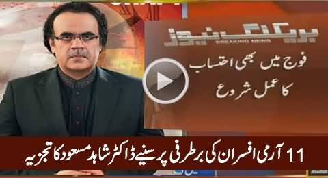 Dr. Shahid Masood Analysis On The Suspension of Army Officers By Army Chief