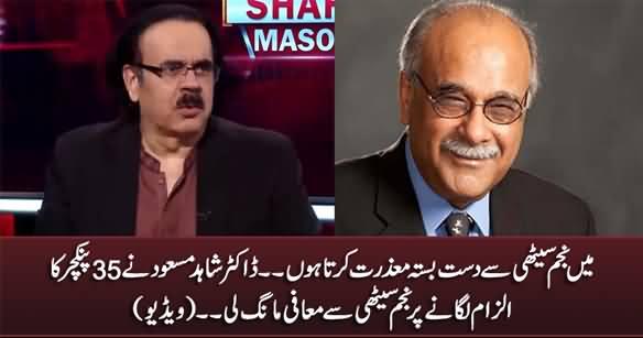 Dr. Shahid Masood Apologises To Najam Sethi For