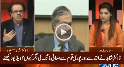 Dr. Shahid Masood Apologizes To Nation & Allah, But Why? Listen by Himself