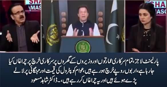 Dr. Shahid Masood Bashes Imran Khan For Wasting Money on Eid Milad un Nabi Celebrations