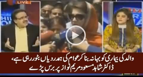 Dr. Shahid Masood Bashing Maryam Nawaz On Trying To Emotionally Blackmail Public