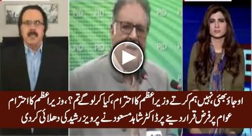 Dr. Shahid Masood Bashing Pervez Rasheed For Saying