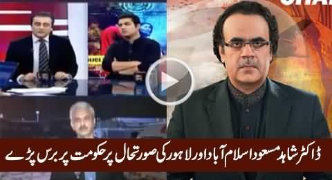 Dr. Shahid Masood Blasts on Govt on Lahore & Islamabad Situation