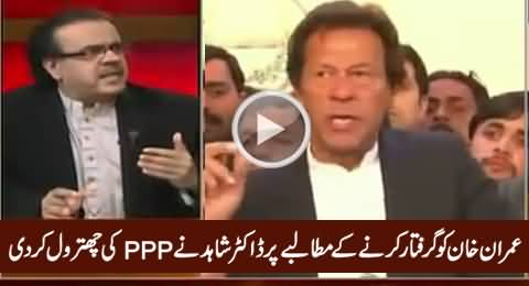 Dr. Shahid Masood Blasts on PPP For Their Demand To Arrest Imran Khan