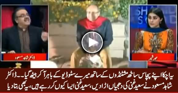 Dr. Shahid Masood Blasts on Saeed Ghani For Sitting In Front of His Studio
