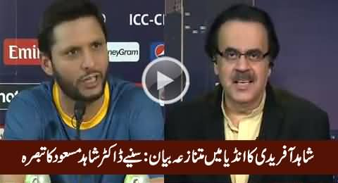 Dr. Shahid Masood Comments on Shahif Afridi's Controversial Statement in India