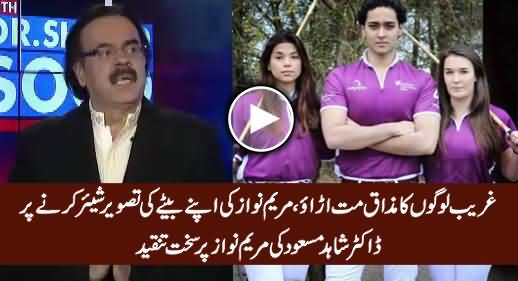 Dr. Shahid Masood Criticizing Maryam Nawaz on Sharing The Pictures of Her Son on Social Media