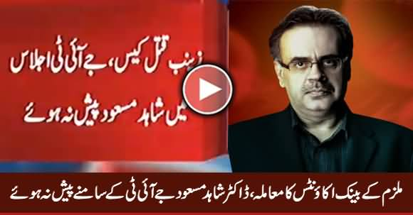 Dr. Shahid Masood Did Not Appear Before JIT Regarding Imran Ali's Bank Accounts Issue
