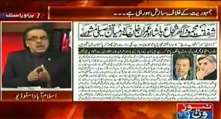 Dr. Shahid Masood Discussing the Fake News of Imran Khan and Gen (R) Shuja Pasha Meeting
