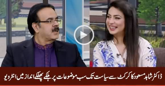 Dr. Shahid Masood Exclusive Interview in Lighter Mood on Different Issues - 17th June 2019