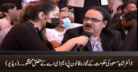 Dr. Shahid Masood Expresses His Views About Govt's Proposed Law PMDA