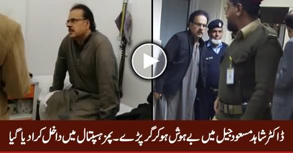 Dr. Shahid Masood Fainted in Adiala Jail, Admitted To PIMS Hospital