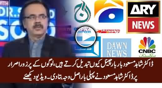 Dr. Shahid Masood First Time Reveals The Reason Why He Frequently Change The Channels