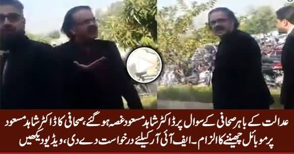 Dr. Shahid Masood Got Angry on Journalist For Asking Question, Journalist Alleged Dr. Shahid For Snatching His Mobile