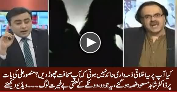 Dr. Shahid Masood Got Hyper on Mansoor Ali Khan For Asking Him To Quit Journalism