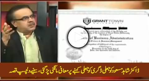 Dr. Shahid Masood Had To Apologize For Saying A Fake Degree As Fake on Tv