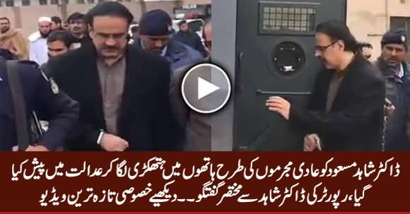 Dr. Shahid Masood Handcuffed, Being Presented in Court, Exclusive Video