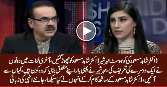 Dr. Shahid Masood Having Some Personal Talk With His Co-Host Mehar Sher on Her Last Show