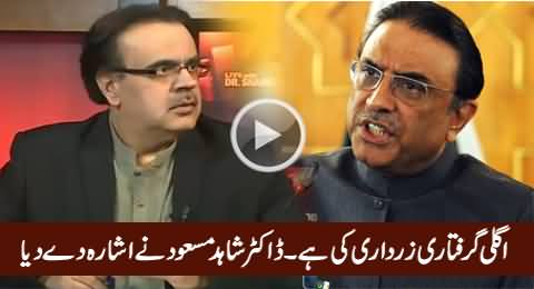 Dr. Shahid Masood Hints That Asif Zardari Is Next After Dr. Asim Hussain