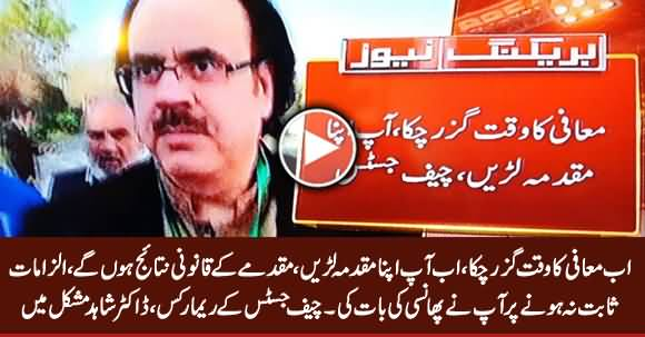 Dr. Shahid Masood In Trouble in Supreme Court, Listen Chief Justice Remarks