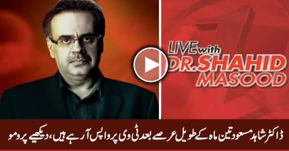 Dr. Shahid Masood Is Coming Back on Tv After Three Months- Watch Promo