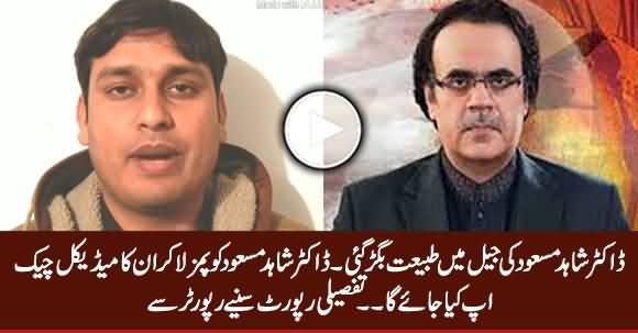 Dr. Shahid Masood Ki Jail Mein Tabiyat Kharab Ho Gai - Listen Detail From Reporter