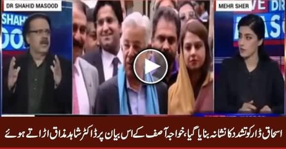 Dr. Shahid Masood Making Fun of Khawaja Asif For Saying