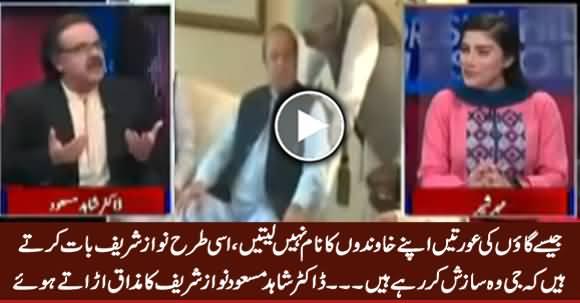 Dr. Shahid Masood Making Fun of Nawaz Sharif For Not Taking Names Who Are Conspiring