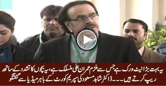 Dr. Shahid Masood Media Talk Outside Supreme Court Regarding Zainab Case