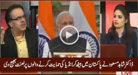 Dr. Shahid Masood Ne Pakistan Mein Baith Kar India Ki Himayat Karne Walon Par Lanat Bhaij Di